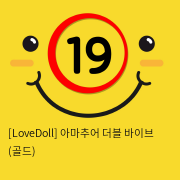 [LoveDoll] 아마추어 더블 바이브 (골드)