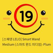 [스웨덴 LELO] Smart Wand Medium (스마트 완드 미디엄)-Plum