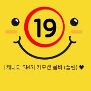 [캐나다 BMS] 커모션 룸바 (플럼) ♥