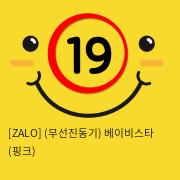 [ZALO] (무선진동기) 베이비스타 (핑크)