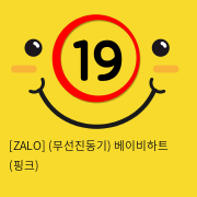 [ZALO] (무선진동기) 베이비하트 (핑크)