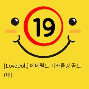 [LoveDoll] 에메랄드 미라클링 골드 (대)