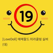 [LoveDoll] 에메랄드 미라클링 실버 (대)