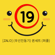 [ZALO] (무선진동기) 퀸세트 (퍼플)