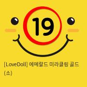 [LoveDoll] 에메랄드 미라클링 골드 (소)