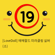 [LoveDoll] 에메랄드 미라클링 실버 (소)