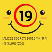 [ALICES SECRET] 10015 섹시팬티 (아이보리) (Z90)