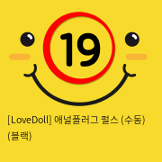 [LoveDoll] 애널플러그 펄스 (수동) (블랙)