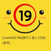 [LoveDoll] 애널플러그 펄스 (진동) (블랙)