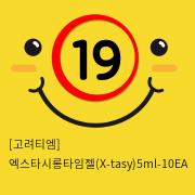 [고려티엠] 엑스타시롱타임젤(X-tasy)5ml-10EA