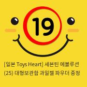 [일본 Toys Heart] 세븐틴 에볼루션 (25) + 대형보관함 + 과일젤+파우더 증정