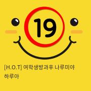 [H.O.T] 여학생방과후 나루미야 하루아