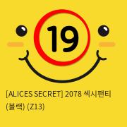 [ALICES SECRET] 2078 섹시팬티 (블랙) (Z13)