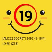 [ALICES SECRET] 2097 섹시팬티 (퍼플) (Z33)