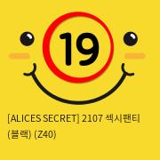 [ALICES SECRET] 2107 섹시팬티 (블랙) (Z40)