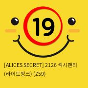 [ALICES SECRET] 2126 섹시팬티 (라이트핑크) (Z59)