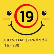 [ALICES SECRET] 2126 섹시팬티 (레드) (Z58)