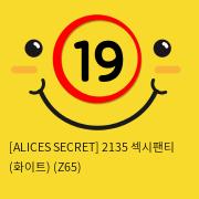 [ALICES SECRET] 2135 섹시팬티 (화이트) (Z65)
