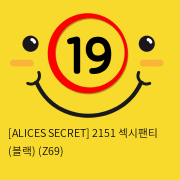[ALICES SECRET] 2151 섹시팬티 (블랙) (Z69)
