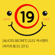 [ALICES SECRET] 2151 섹시팬티 (라이트핑크) (Z71)