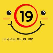 [오카모토] 003 RF 10P - 0.03mm/정액받이없는콘돔