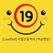 [LoveDoll] 리얼진동먹쇠 (색상랜덤)