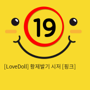 [LoveDoll] 황제발기 시저 [핑크]