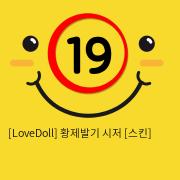 [LoveDoll] 황제발기 시저 [스킨]