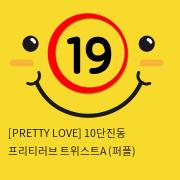 [PRETTY LOVE] 10단진동 프리티러브 트위스트A (퍼플)