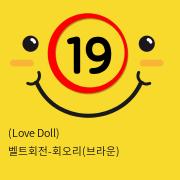 (Love Doll) 벨트회전-회오리(브라운)