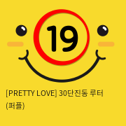 [PRETTY LOVE] 30단진동 루터 (퍼플)