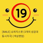 [BAILE] 슈퍼지스팟 (3개의 성감대 동시자극) (색상랜덤)