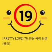 [PRETTY LOVE] 7단진동 콕링 링클 (블랙)