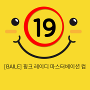 [BAILE] 핑크 레이디 마스터베이션 컵