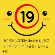 [JOYDivision] 웜업_망고+마라쿠야(150ml)