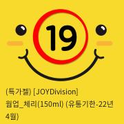 [JOYDivision] 웜업_체리(150ml)