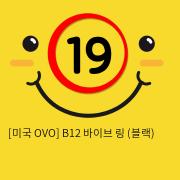 [미국 OVO] B12 바이브 링 (블랙)