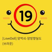 [LoveDoll] 양먹쇠-양방향딜도 (브라운)