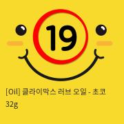 [Oil마사지] 클라이막스 러브 오일 - 초코 32g