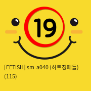 [FETISH] sm-a040 (하트징패들) (115)