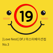 [Love Nest] DFJ 마스터베이션컵 No.3