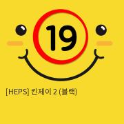 [HEPS] 킨제이 2 (블랙)