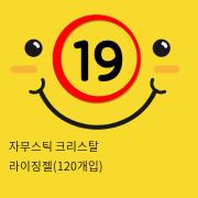 자무스틱 크리스탈 라이징젤(120개입)