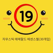자무스틱 에메랄드 에센스젤(30개입)