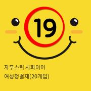 자무스틱 사파이어 여성청결제(20개입)