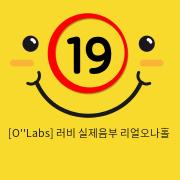 [O''Labs] 러비 실제음부 리얼오나홀