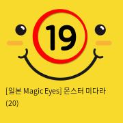 [일본 Magic Eyes] 몬스터 미다라 (20)