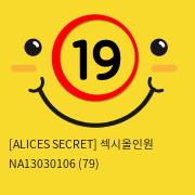 [ALICES SECRET] 섹시올인원 NA13030106 (79)