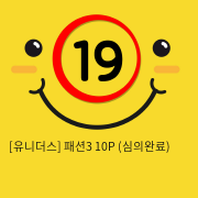 [유니더스] 패션3 10P (심의완료)