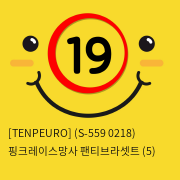 [TENPEURO] (S-559 0218) 핑크레이스망사 팬티브라셋트 (5)